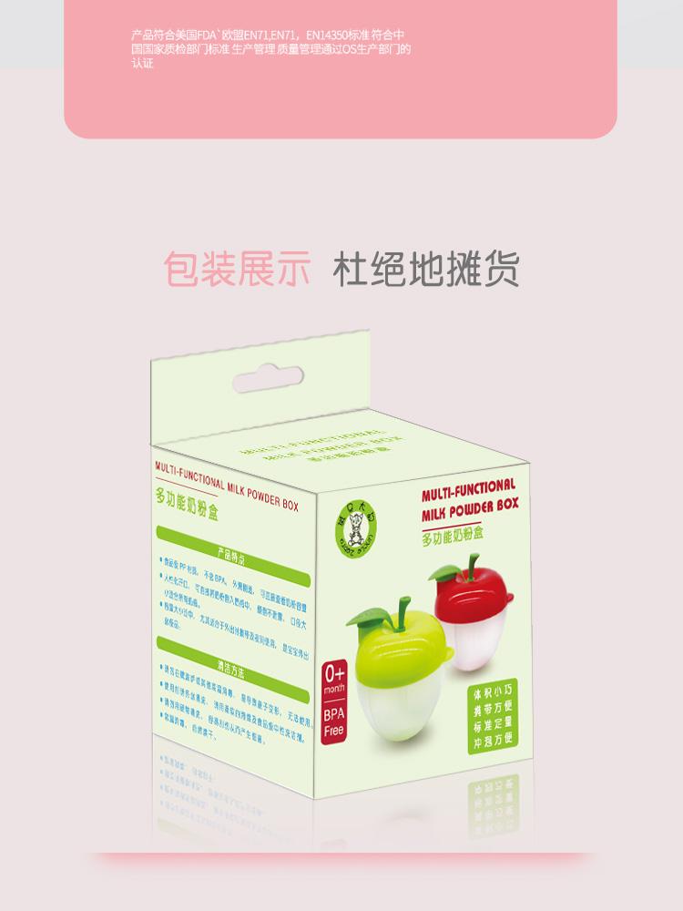 多功能奶粉盒6