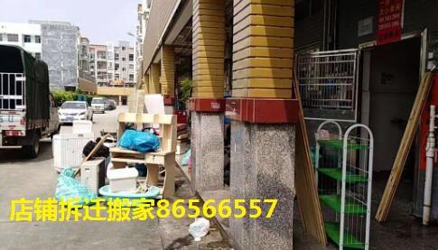 深圳螞蟻搬家店鋪拆遷