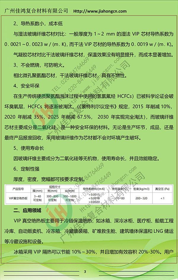 干法玻璃纤维VIP芯材3产品介绍