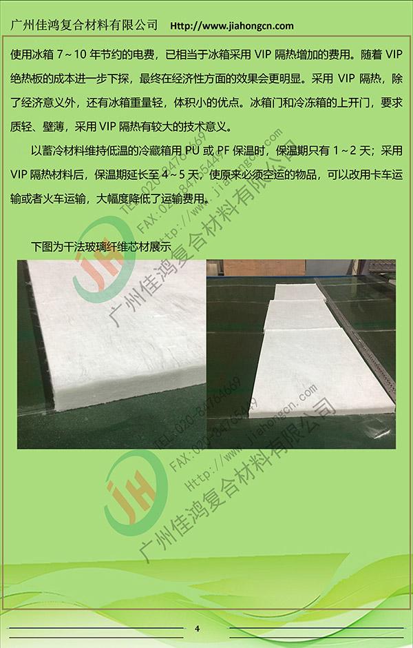 干法玻璃纤维VIP芯材4产品介绍