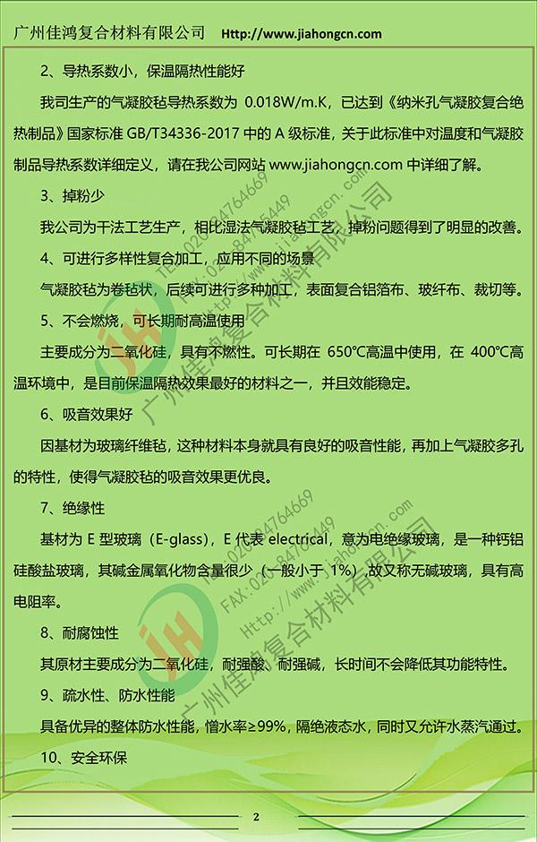 气凝胶毡(纳米气凝胶毡)2产品介绍