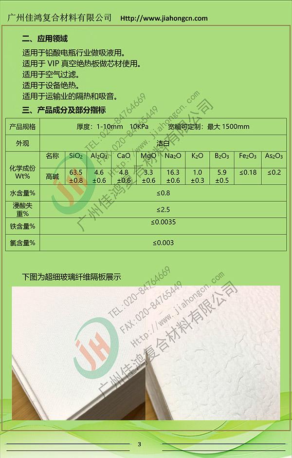 超细玻璃纤维隔板(玻纤隔板)产品介绍3