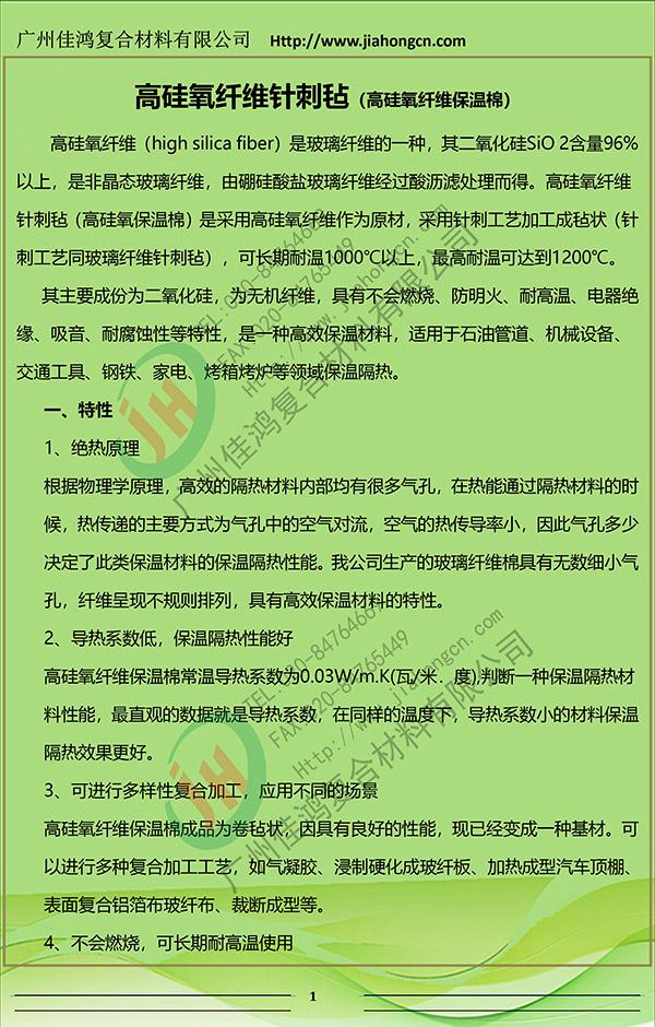 高硅氧纤维针刺毡(高硅氧纤维保温棉)产品介绍