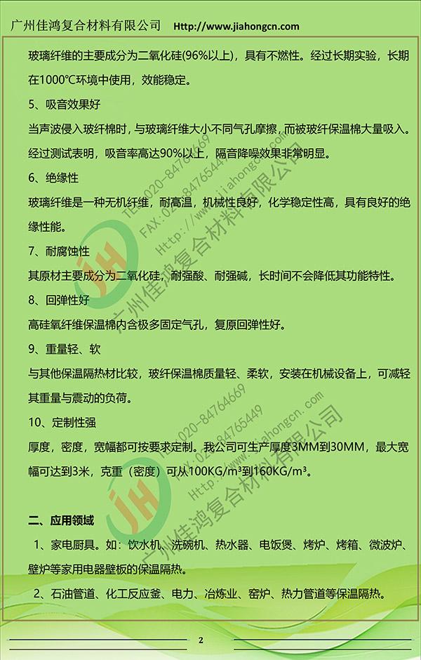 高硅氧纤维针刺毡(高硅氧纤维保温棉)产品介绍2