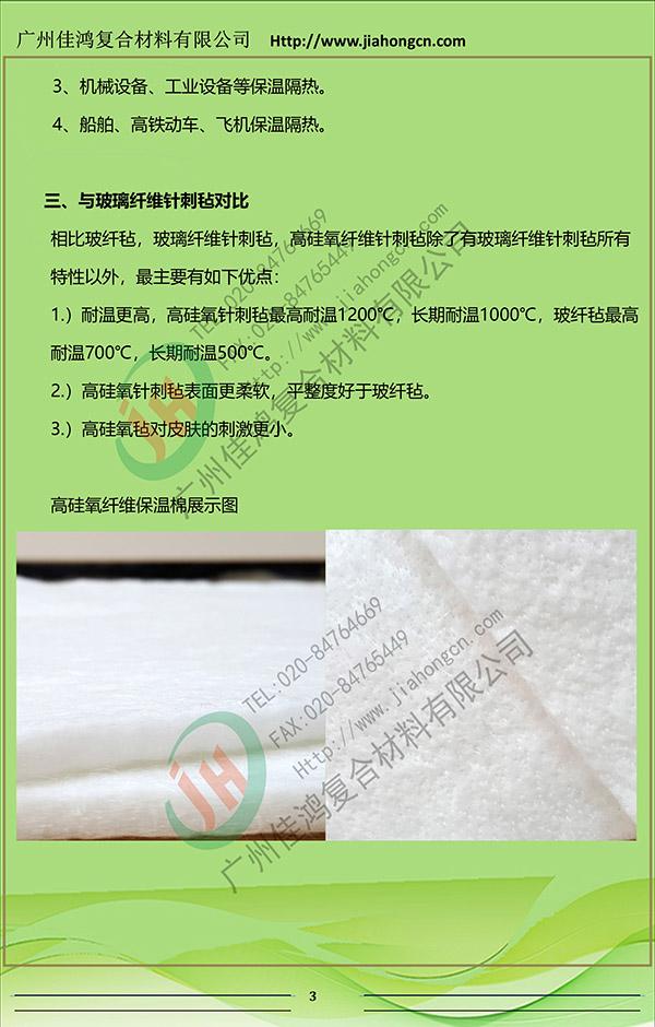 高硅氧纤维针刺毡(高硅氧纤维保温棉)产品介绍3