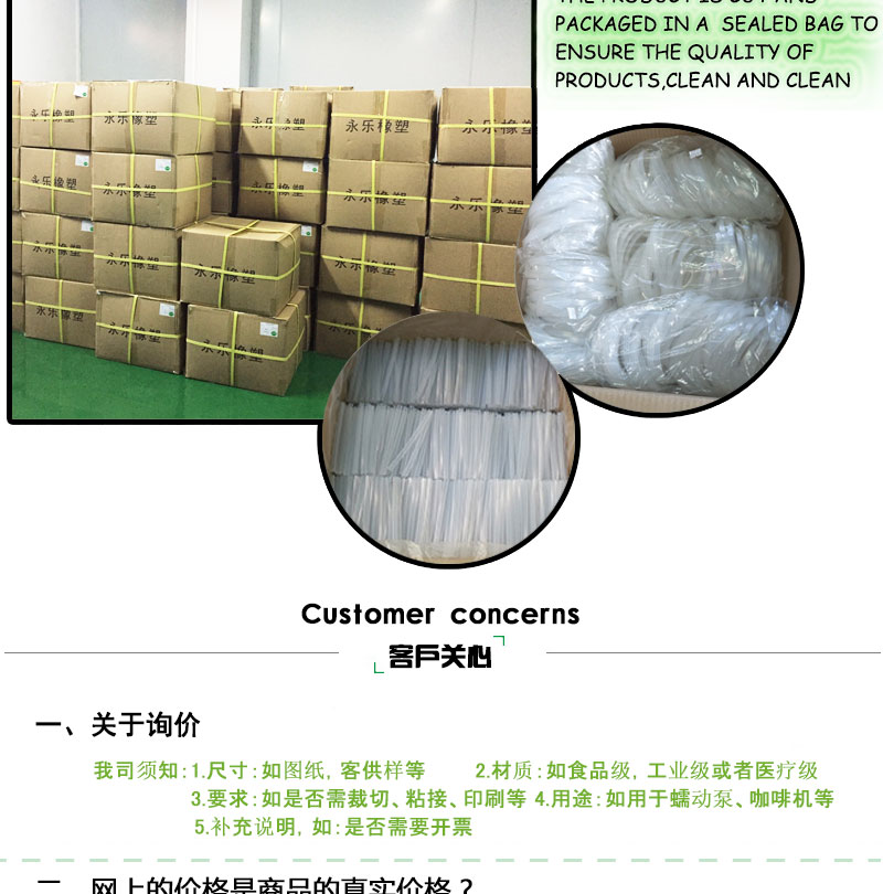 营养泵硅胶管10