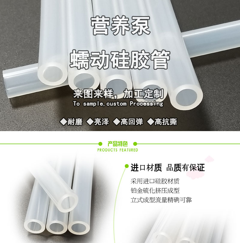 营养泵硅胶管1