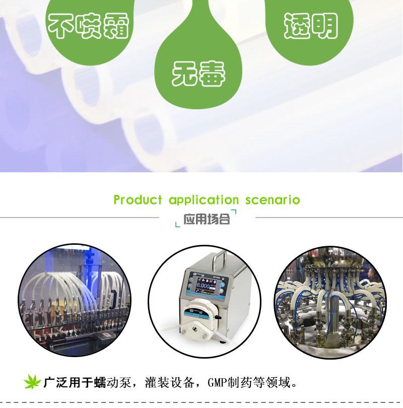 营养泵硅胶管5