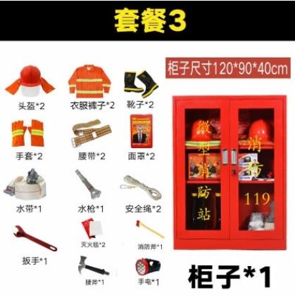 微型消防站配置11