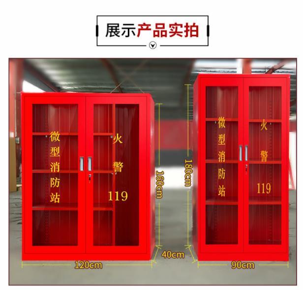 微型消防站3