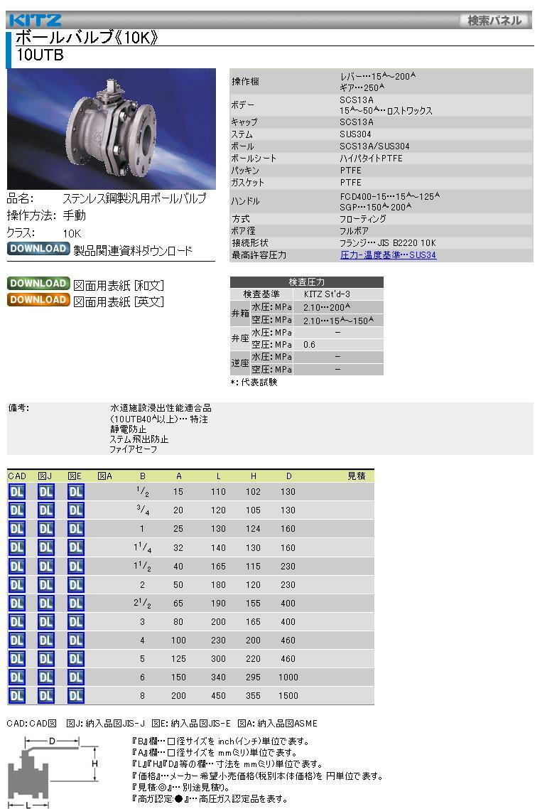 10UTB不锈钢法兰球阀进口日本KITZ阀门
