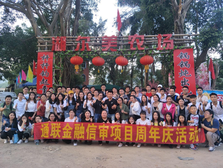 深圳宝安凤凰山农家乐湖尔美农场客户合影