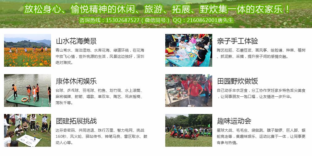 乐湖生态园项目展示