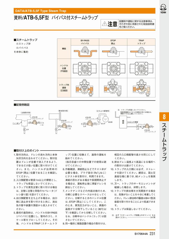 日本VENN阀天ATB-5疏水阀