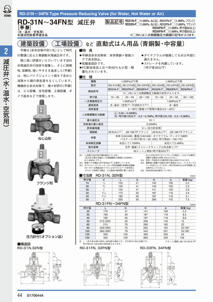 日本阀天RD-31水用减压阀rd-32