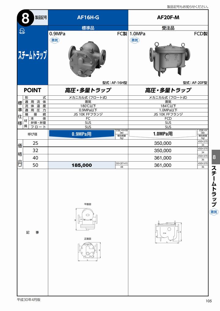 日本阀天AF-20F疏水阀
