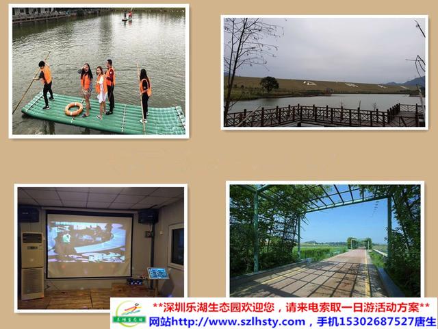 乐湖生态园组图3