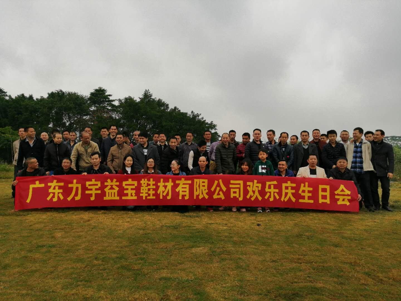 广东力宇机械制造公司在绿野生态园合照