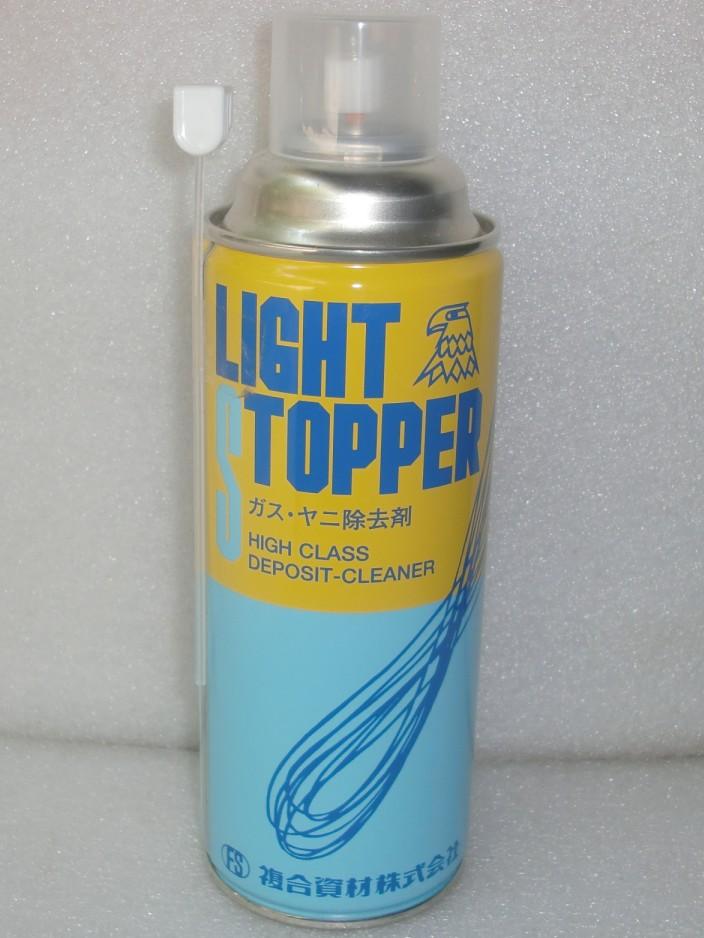 Light Stopper