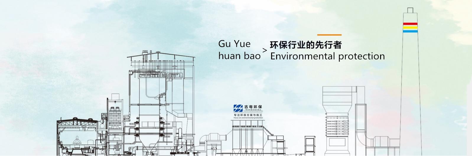 古粤环境治理方案提供商