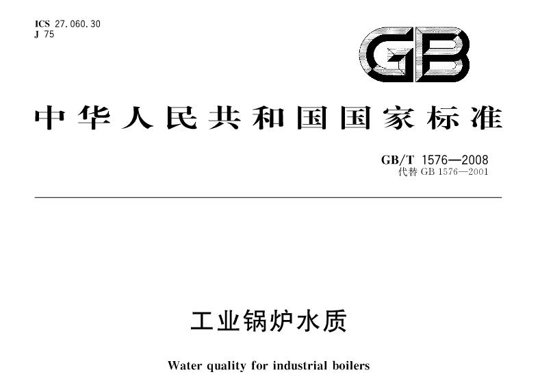 工业锅炉水质雷火app官网标准