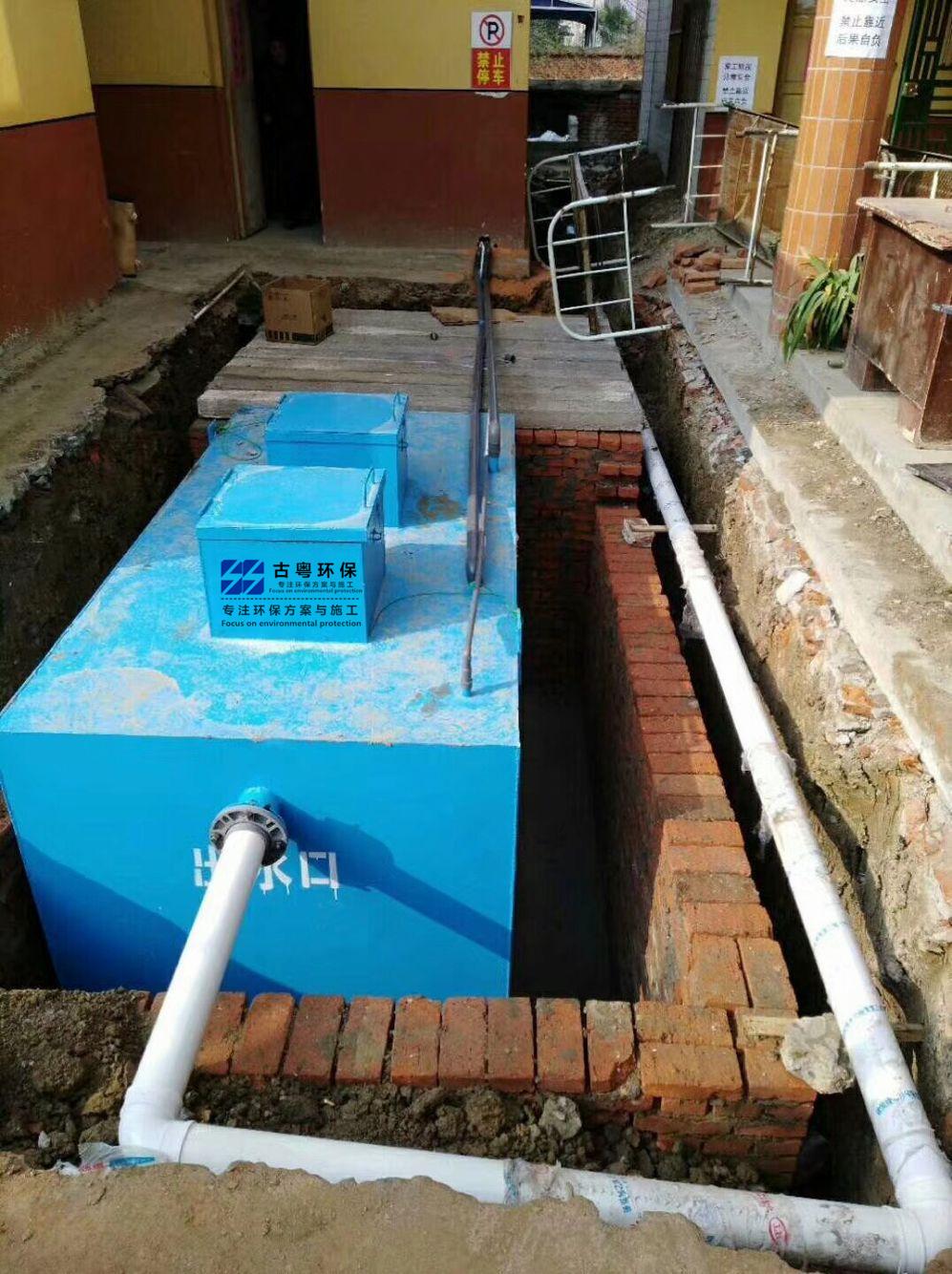 地埋一体化废水处理设备
