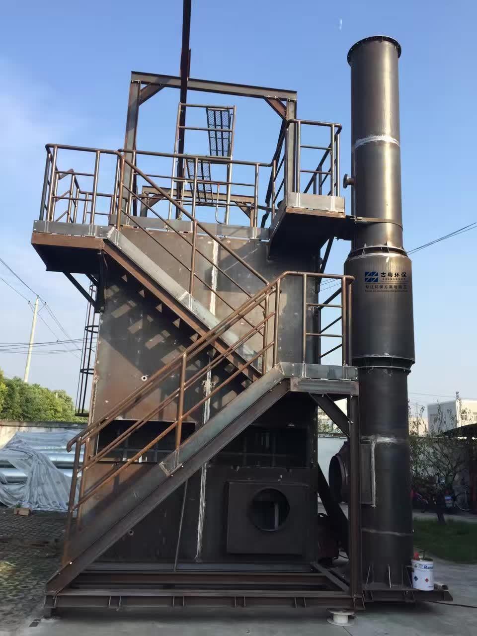 古粤VOCs有机废气治理净化项目