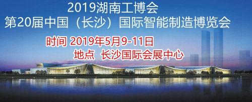 2019中國(長沙)國際機器人、智能裝備及制造技術博覽會      時間 2019年5月9-11日 地點:長沙國際會展中心