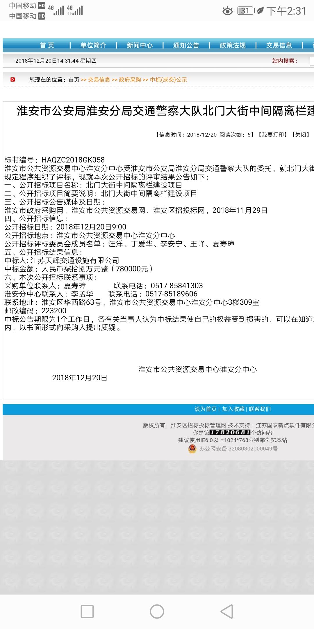 江苏天辉中标淮安北门大街隔离护栏建设项目