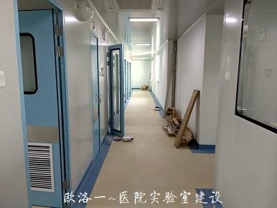 医院实验室建设1