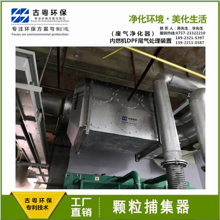古粤内燃机DPF废气污染器1