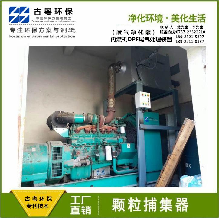 古粤内燃机DPF废气污染器2