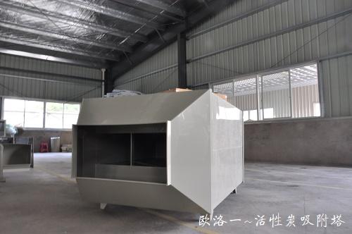活性炭吸附箱2