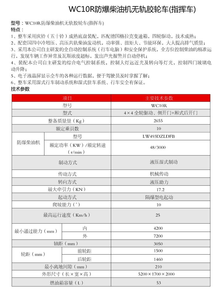 WC10R防爆柴油机无轨胶轮车