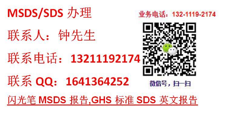 闪光笔MSDS报告,GHS标准SDS英文报告