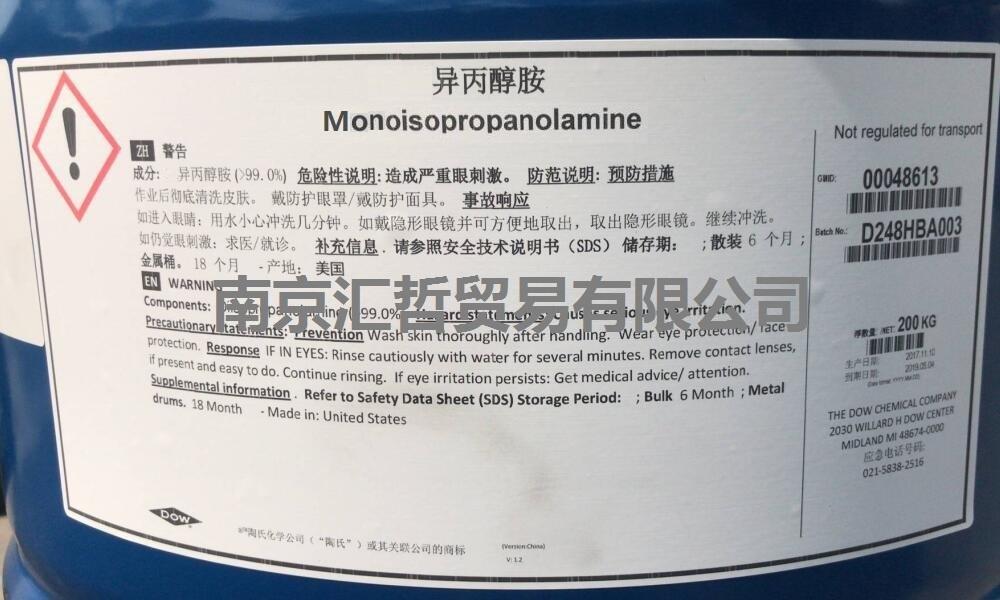 一异丙醇胺