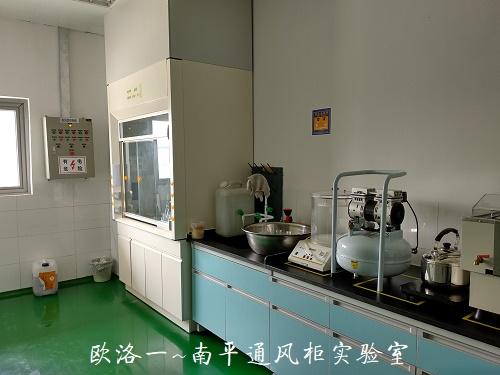 南平实验台3