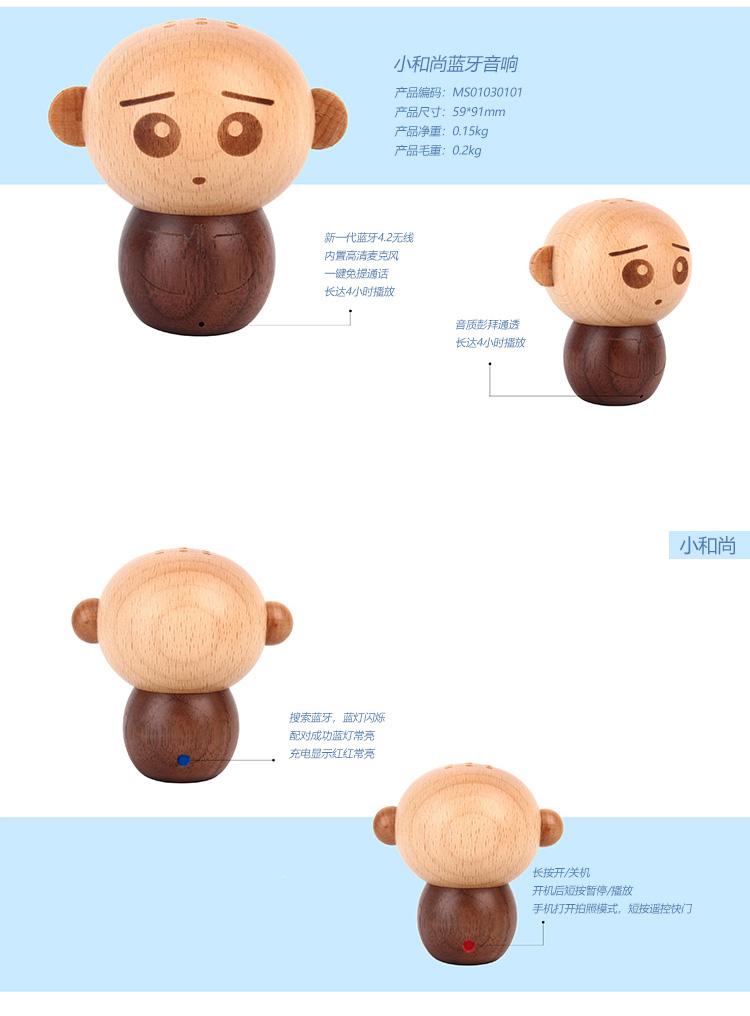 小和尚木质8