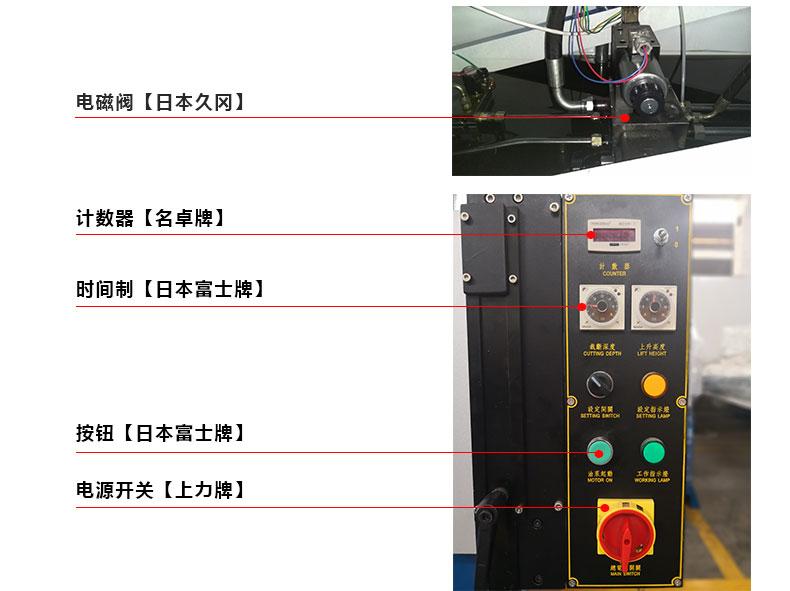 上海裁断机