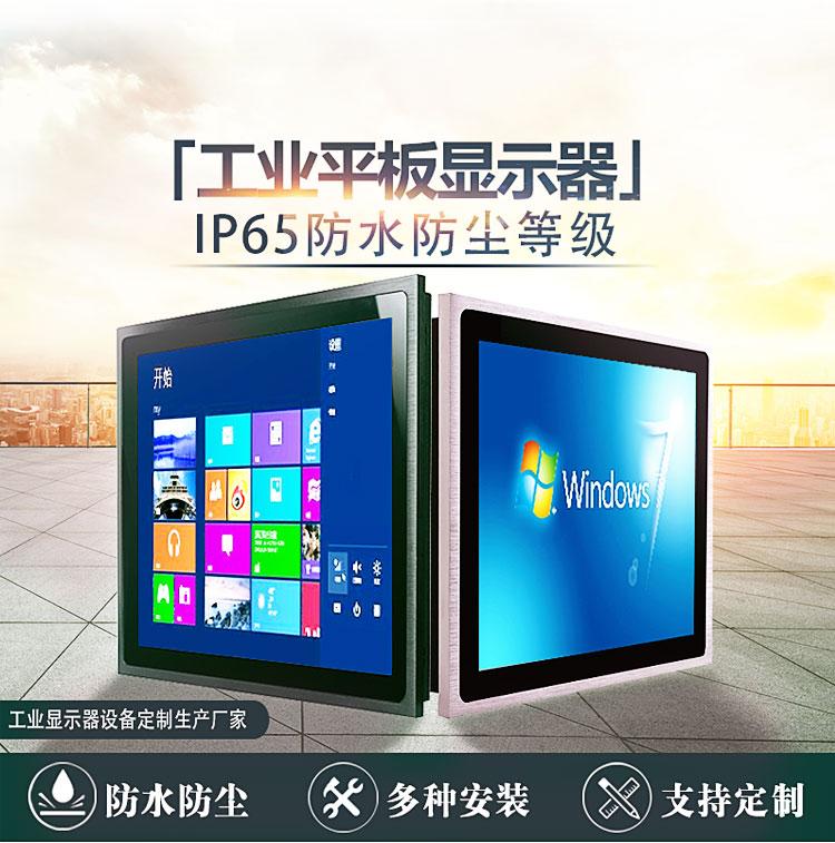 10mm工业显示器4
