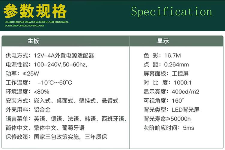 10mm工业显示器7