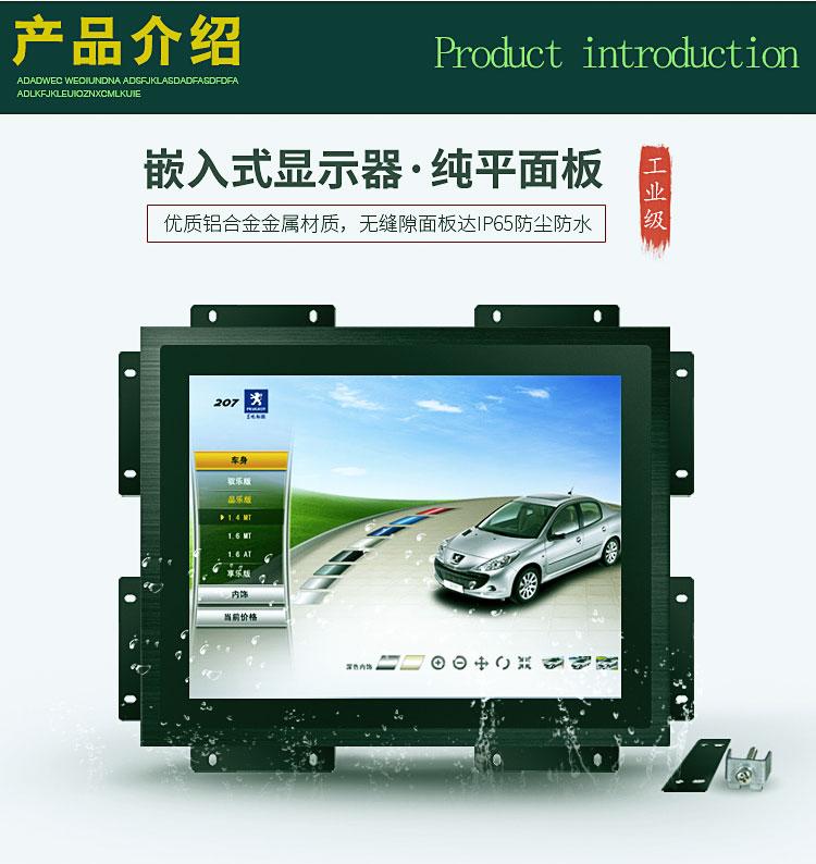 10mm工业显示器9