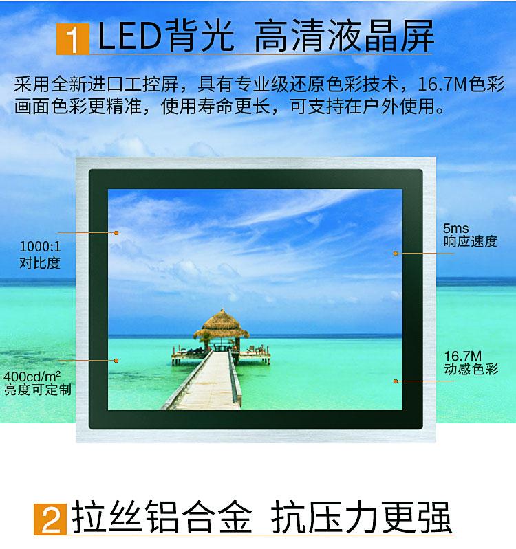 10mm工业显示器10