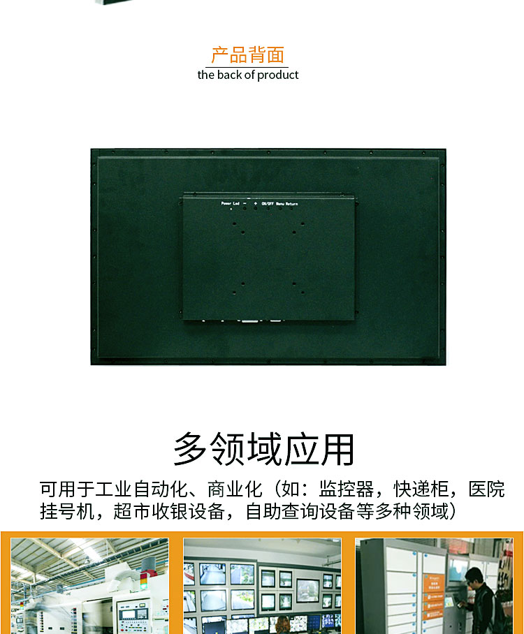 10mm工业显示器19