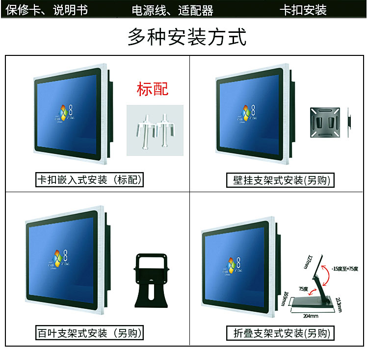 10mm工业显示器21