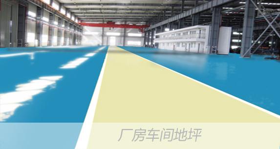 厂房车间地坪
