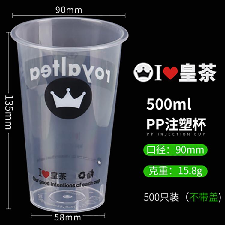 500ml皇茶注塑杯