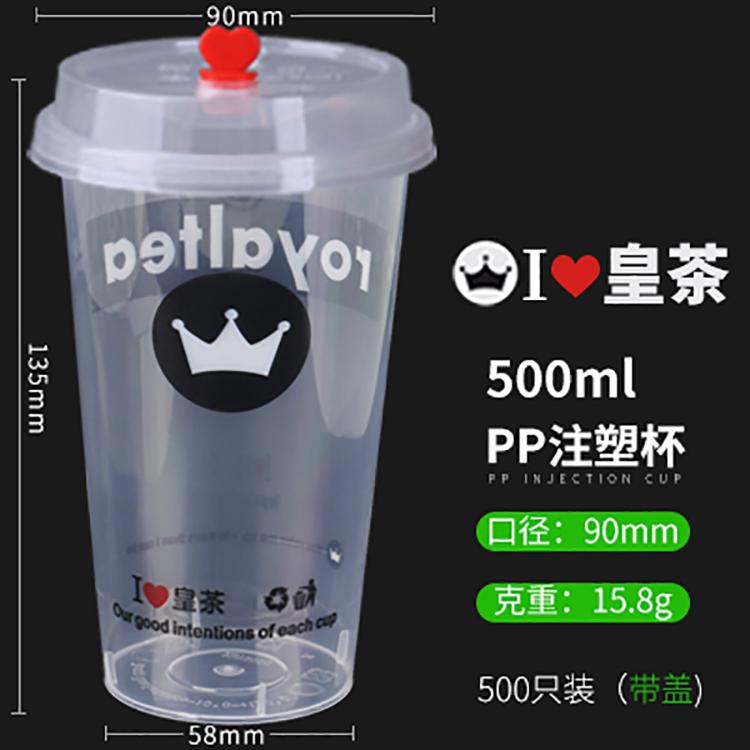 500ml皇茶注塑杯带盖