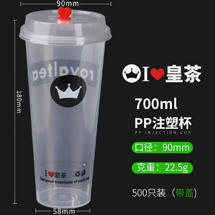 700ml皇茶注塑杯带盖