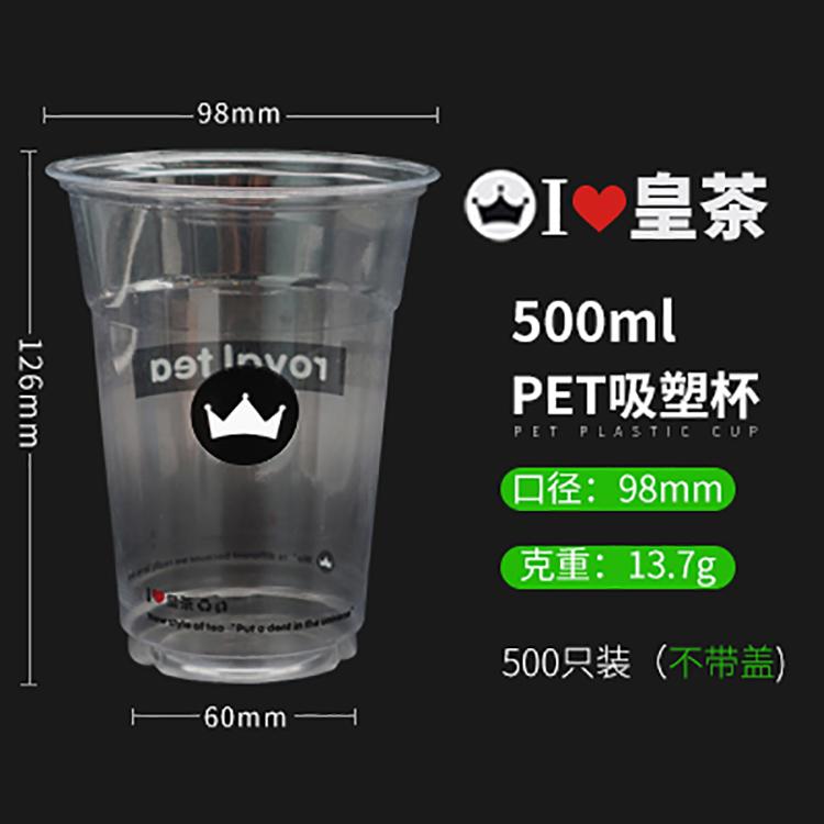 500ml吸塑杯